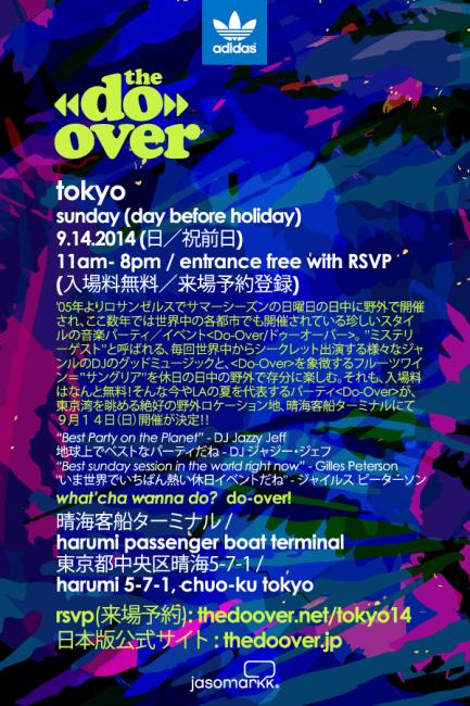 Do Over Tokyo September 2014